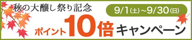 秋の大醸し祭り記念 ポイント10倍キャンペーン