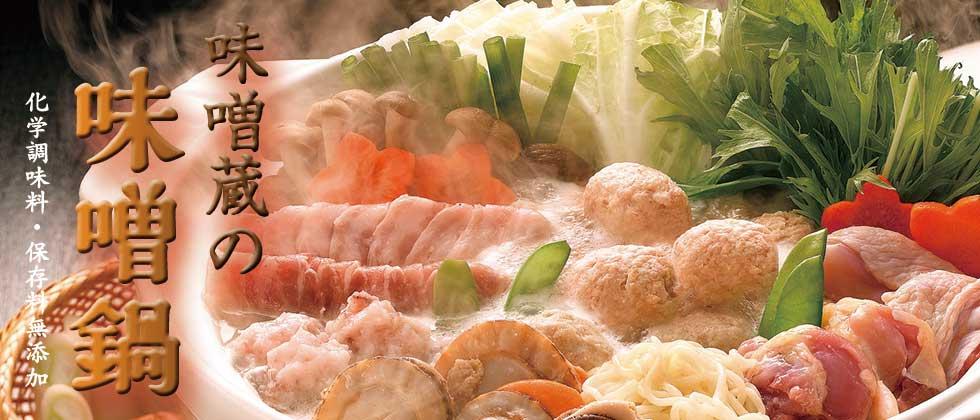 味噌蔵の味噌鍋