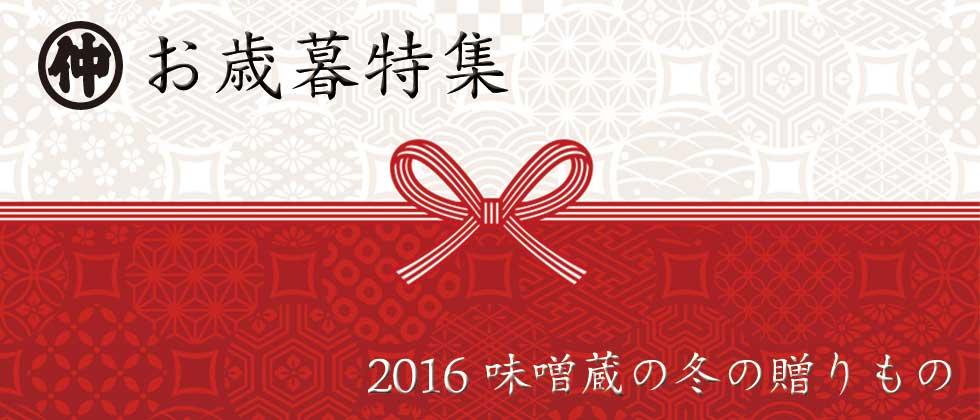 お歳暮特集 2016 味噌蔵の冬の贈りもの