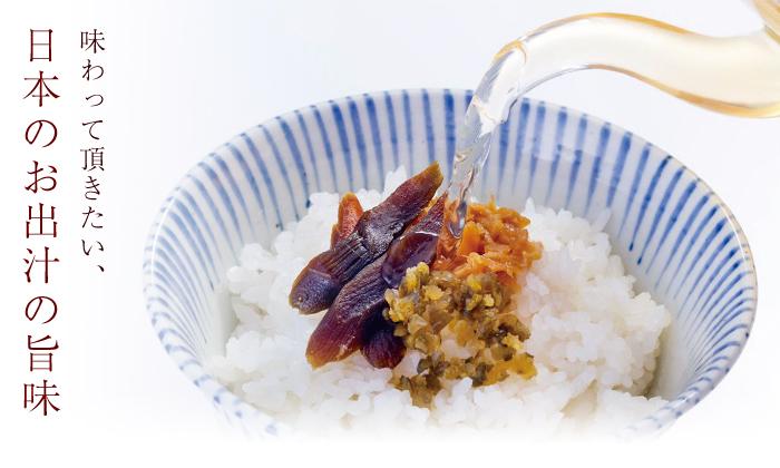 味わって頂きたい、日本のお出汁の旨味