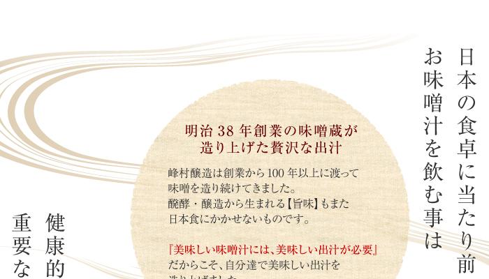 日本の食卓に当たり前に並ぶお味噌汁を飲む事は