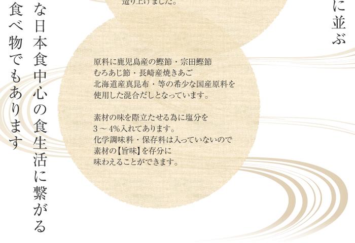 健康的な日本食中心の食生活に繋がる重要な食べ物でもあります