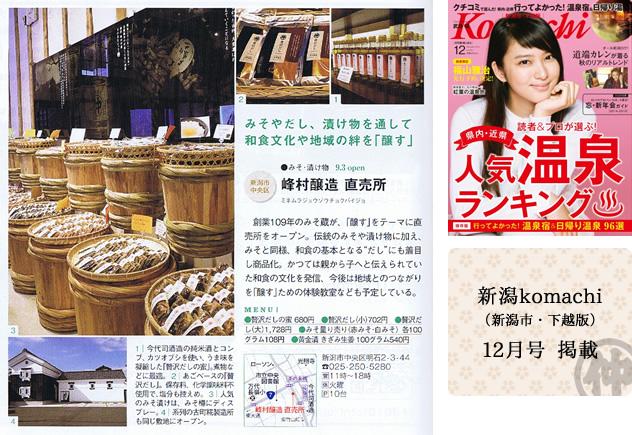 新潟Komachi 12月号 掲載