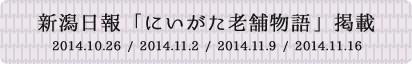 新潟日報 にいがた老舗物語 掲載 2014.10.26 / 2014.11.2 / 2014.11.9 / 2014.11.16