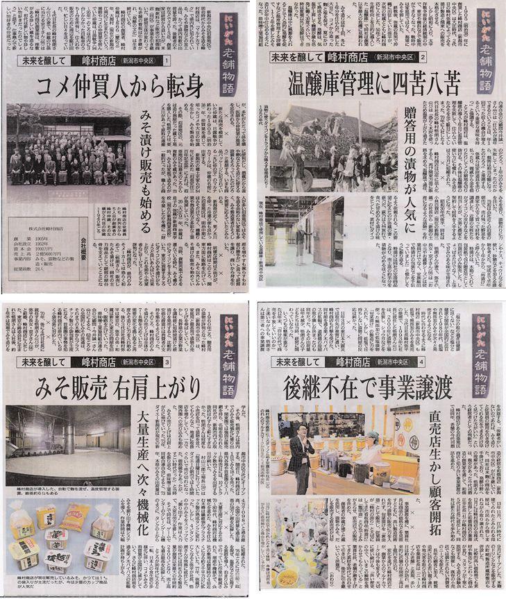 新潟日報 にいがた老舗物語