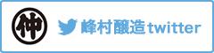 峰村醸造twitter