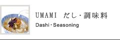 UMAMI だし・調味料